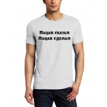 Marškinėliai Pacan
